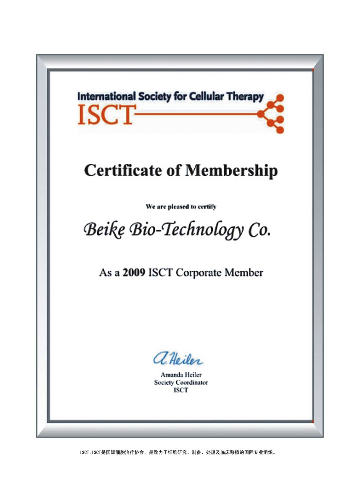 Certificate of Membership International Society for Cellular Therapy ISCT Beike Biotechnology