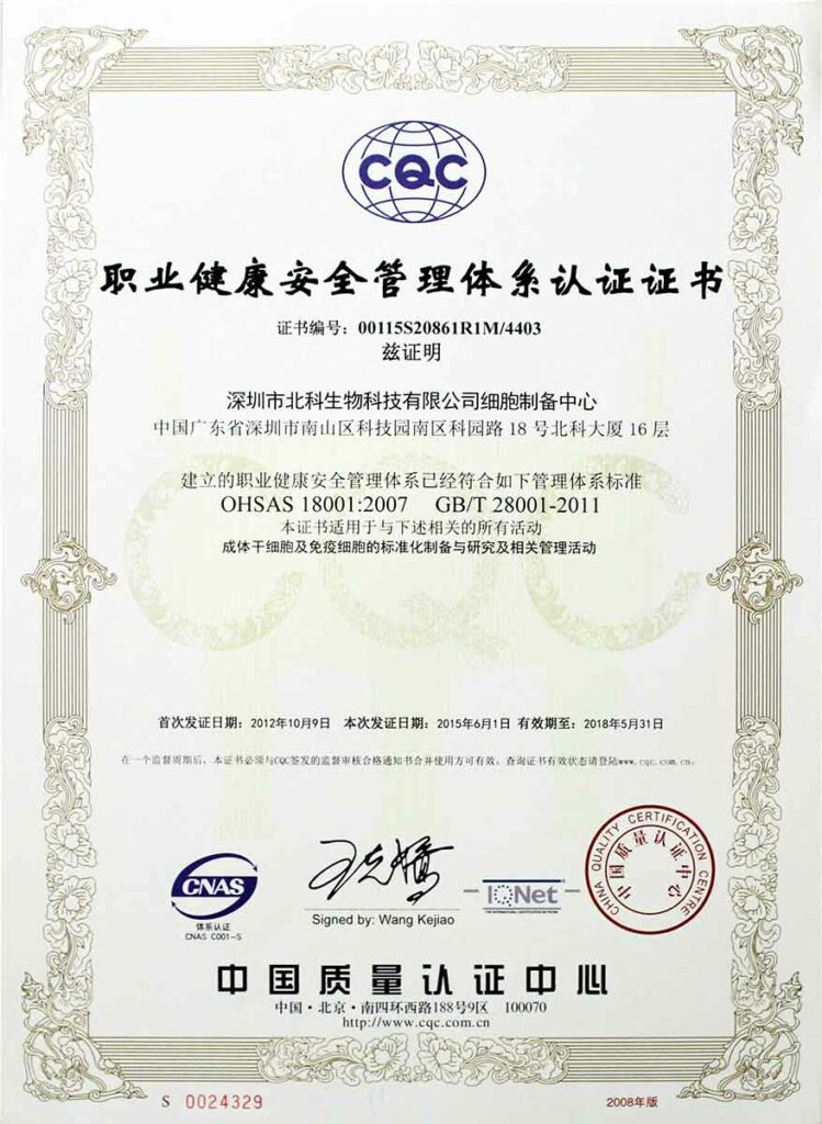 OHSAS 18001 certificate awarded to Beike